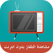 تلفاز بدون انترنت simulator by ANLYSOFT INC
