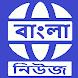 Bangla News point Kolkata NewsPaper 24 Ghanta live by WakeUpThought