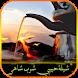 حبيبي شرب شاهي بالنعناع by kozaanmanar