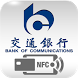 BOCOM HK Mobile Payment by Bank of Communications Co., Ltd. Hong Kong Branch
