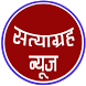 Satyagraha News by Examwe