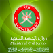Ministry of Civil Service Oman by Tamimah Telecom and Computer Technology