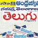 Telugu Newspaper - Online by AppsTV One