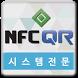 NFCQR 앱개발 어플개발 제작 모바일앱제작 인터넷가입 by JINOSYS