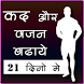 Increase Height & Weight 21day by Surya Developer