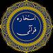 استخاره قرآنی by paul vieran