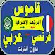 قاموس عربي فرنسي الترجمة الإحترافية مزدوج وناطق by DevLearning