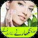 Skin Care Tips in Urdu by ShenLogic