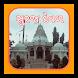 Suraj deval by Gujju God Apps