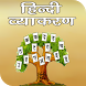 Hindi Grammar - हिंदी व्याकरण by LMAppsTech