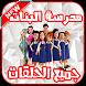 كرتون مدرسة البنات عربي