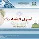 أصول الفقه 1 by جامعة العلوم والتكنولوجيا - اليمن