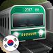 Seoul Subway Train Simulator by ClickBangPlay
