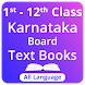 Karnataka Textbooks 1st to 10th Class by Mukesh Kaushik
