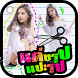 Collage And Sticker Photo Pro by Hennybal Dynamic