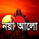 NAYA ALO BANGLA NEWS by Best App for Used Smartphones & Tablets