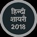 Hindi Shayari 2018 by karopass