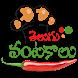 సరికొత్త Telugu Vantalu App by Vanticus