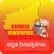 Kannada Newspapers by G App Solutions