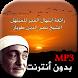إبتهال الفجر - نصر الدين طوبار by Barakate