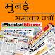 Mumbai Newspapers by Dig Tech