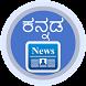 All Kannada NewsPapers by Spring app Media Ltd