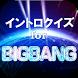 イントロクイズfor BIGBANG(ビックバン) by seiko