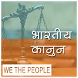 भारतीय कानून by Tridev