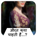 औरत क्या चाहती हैं ? by Apna Bazar