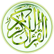 القرآن الكريم كامل بدون انترنت by bonatex.com