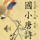 Kid Tang Poem by biiboo