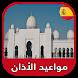 مواعيد الصلاة والأذان و القبلة في إسبانيا بدون نت by تطبيقات عربية تعليمية 2018