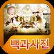 GOD:운명의수호자 백과사전 by 헝그리앱 게임연구소