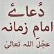Dua'a Hujjat by Oasis Solutions