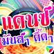 Dance radio by intara soft