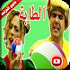 طب طب الطابة فيديو | فوزي موزي وتوتي بدون انترنت by Excellent