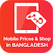 Mobile Prices in Bangladesh by TM LTD