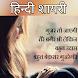 Latest Hindi Shayari 100000+ by Latest Status Hub