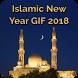 Happy Islamic New Year GIF Images 2018 by Diwali Cracker