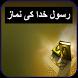 Rasool e Khuda Ki Namaz by androidappsvilla