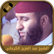 Quran Abdelaziz Al Garaani by QuranForMuslims