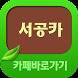 서공카(서든어택 공식카페) 바로가기 by CHsos