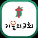 (청주)기쁨의교회 by 애니라인(주)