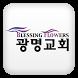 경기 광명교회 by 애니라인(주)