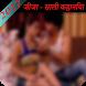 2017 ke Sali Jija Ki Kahaniya by Desiadda