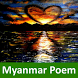 Myanmar Poem by Candle Lay