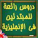 تعليم الإنجليزية للمبتدئين وتعلم الإنجليزية بسرعة