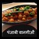 Punjabi Recipes in Hindi - पंजाबी व्यंजनों by veindfy