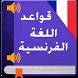 تعلم قواعد اللغة الفرنسية 2017 by Learn Languages - Taalim Loghat