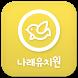 서울 나래유치원 by 애니라인(주)